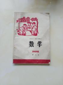 河北省小学试用课本 数学 第九册