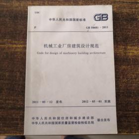 中华人民共和国国家标准GB50681-2011机械工业厂房建筑设计规范