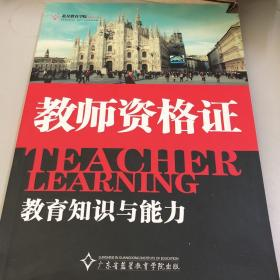 教师资格证 教育知识与能力