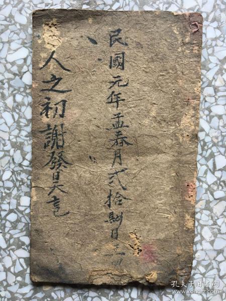 木刻版三字经,满朝朱紫贵,尽是读书人,每面都有图,图文并茂。图片比较有特色。有些虫蛀,16页32面,一本全。长19厘米,宽11厘米。品如图