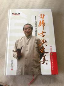 回归古典之美:范曾谈中国国画、书法、诗词(珍藏版)带光盘