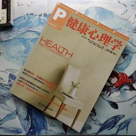 健康心理学