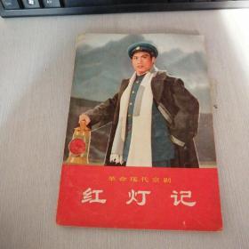 革命现代京剧红灯记(一版 一印书脊破损)