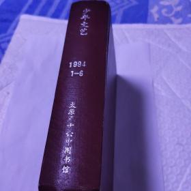 《少年文艺》1984年1-6期六本合订装。