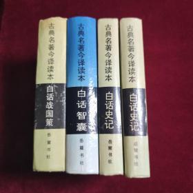 古典名著今译读本:白话史记(上下)、白话智囊、白话战国策(四本)