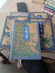 天龙八部共5册合售