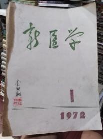 新医学1972年1-12期12本合订本