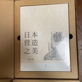 【全国包邮】日本营造之美:第二辑 全五册