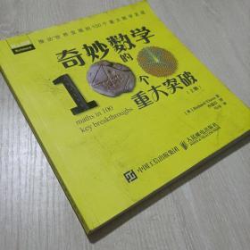 奇妙数学的100个重大突破(上册)