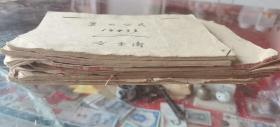 抗战时期赣州上犹第一中心小学作业本一起七本有思想进步文章抗战文章