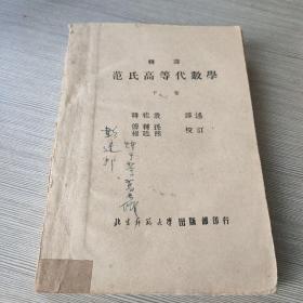 韩译 范氏高等代数学(下)