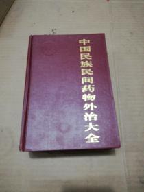 中国民族民间药物外治大全(精装 )馆藏