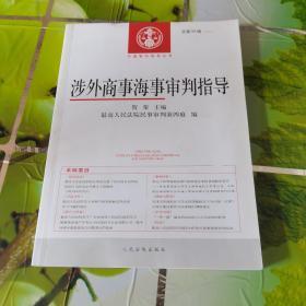 涉外商事海事审判指导(总第30辑)