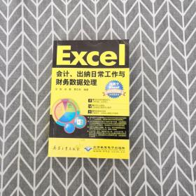 Excel会计、出纳日常工作与财务数据处理
