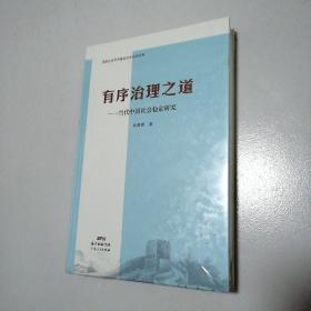 有序治理之道 当代中国社会稳定研究