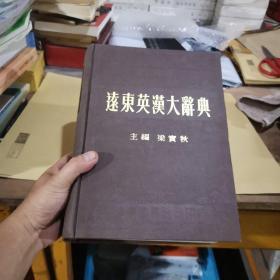 远东英汉大辞典  16开本