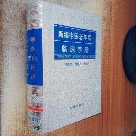 新编中医老年病临床手册