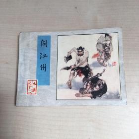 水浒之十二闹江州