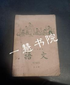 初级小学课本 语文 第五册(1965年版!一版一印!)