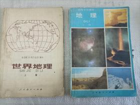地理、世界地理