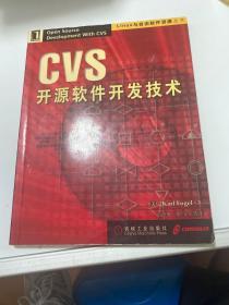 CVS开源软件开发技术 【40层】