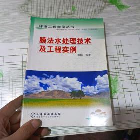 膜法水处理技术及工程实例