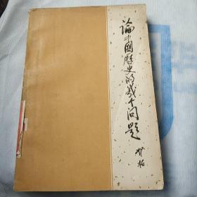 论中国历史的几个问题。