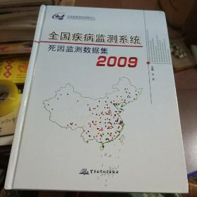 全国疾病监测系统死因监测数据集2009