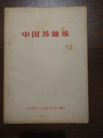 中国苏维埃