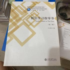 税法学习指导书(第2版)/高等学校应用技术型经济管理系列教材
