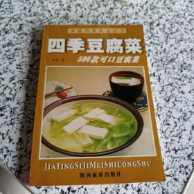 家庭四季美食丛书——四季豆腐菜