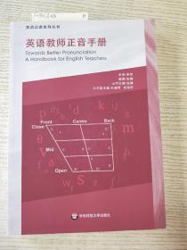 英语正音系列丛书:英语教师正音手册