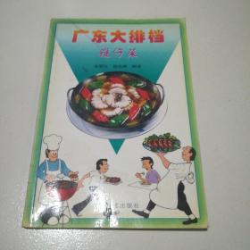广东大排档--镬仔菜