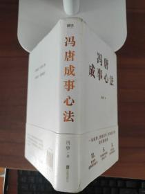 冯唐成事心法  冯唐 北京联合出版有限公司
