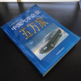 中国汽车企业五万家