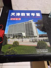 天津教育年鉴 2013