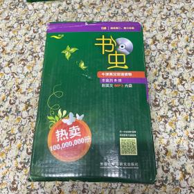 书虫 5级(适合高二、高三年级)书8册,英文MP3光盘2张,牛津英汉双语读物
