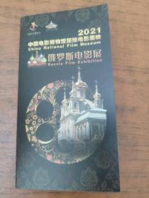 """中国电影博物馆2021国际电影展映""""俄罗斯电影周""""观映纪念册。"""