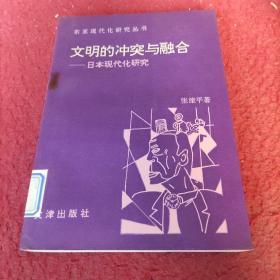 文明的冲突与融合——日本现代化研究