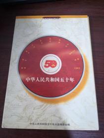 中华人民共和国五十年 1VCD
