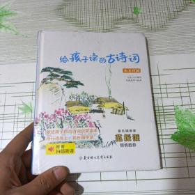 山水田园/给孩子读的古诗词