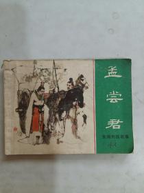 孟尝君(东周列国故事)