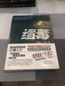 大江湖系列之缉毒