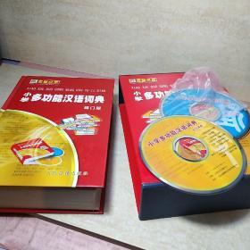 小学多功能汉语词典(修订版) 【 硬精装  盒装  带两张光盘  干净】
