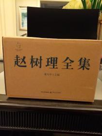 赵树理全集(套装共5册)2021.6.26