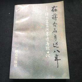 在蒋介石身边八年:侍从室高级幕僚唐纵日记