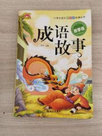 成语故事全4册彩图注音6-9岁儿童故事书99元10本书