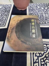 建德古窑址:建德市第三次全国文物普查成果之二