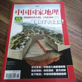 中国国家地理2008.6