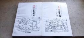 福建古建筑地图、广东海南古建筑地图(平装16开   2015年10月1版1印   有描述有清晰书影供参考)